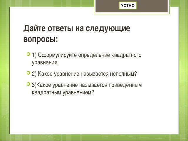 Дайте ответы на следующие вопросы: 1) Сформулируйте определение квадратного у...