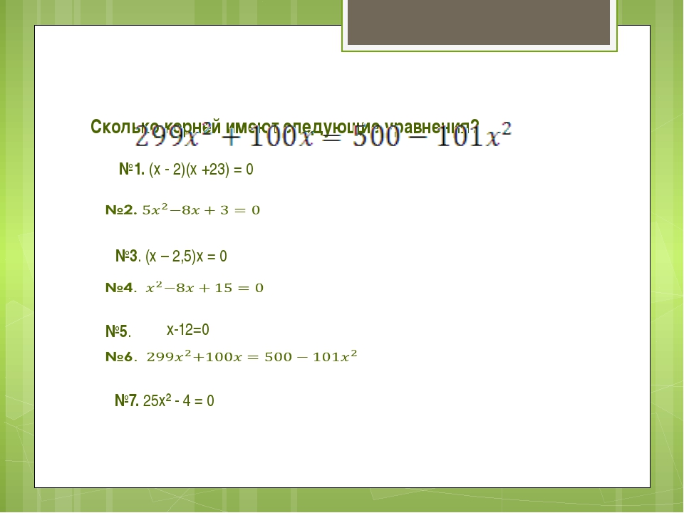 Сколько корней имеют следующие уравнения? №1. (х - 2)(х +23) = 0 №3. (х – 2,...