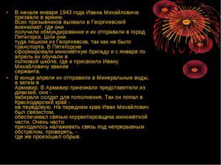 В начале января 1943 года Ивана Михайловича призвали в армию. Всех призывнико
