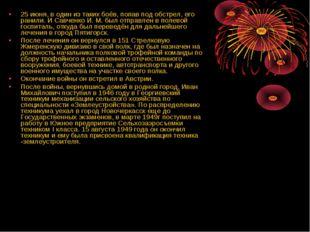 25 июня, в один из таких боёв, попав под обстрел, его ранили. И Савченко И. М