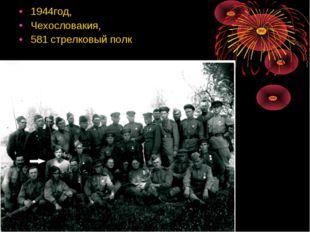 1944год, Чехословакия, 581 стрелковый полк