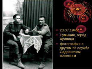23.07.1945г Румыния, город Аравица фотография с другом по службе Садовничем А