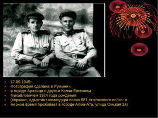 17.09.1945г Фотография сделана в Румынии, в городе Аравица с другом Колча Евг