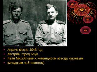 Апрель месяц 1945 год, Австрия, город Брук, Иван Михайлович с командиром взво