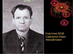 Участник BOB Савченко Иван Михайлович
