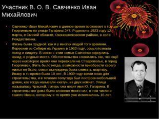 Участник В. О. В. Савченко Иван Михайлович Савченко Иван Михайлович в данное