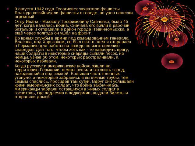 9 августа 1942 года Георгиевск захватили фашисты. Полгода хозяйничали фашисты...