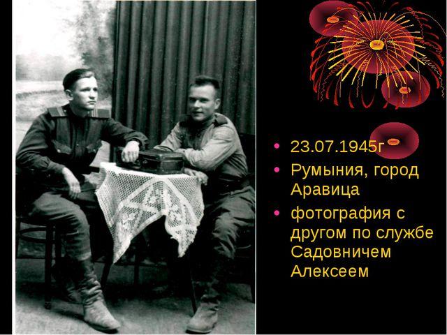 23.07.1945г Румыния, город Аравица фотография с другом по службе Садовничем А...