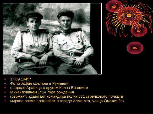 17.09.1945г Фотография сделана в Румынии, в городе Аравица с другом Колча Евг...