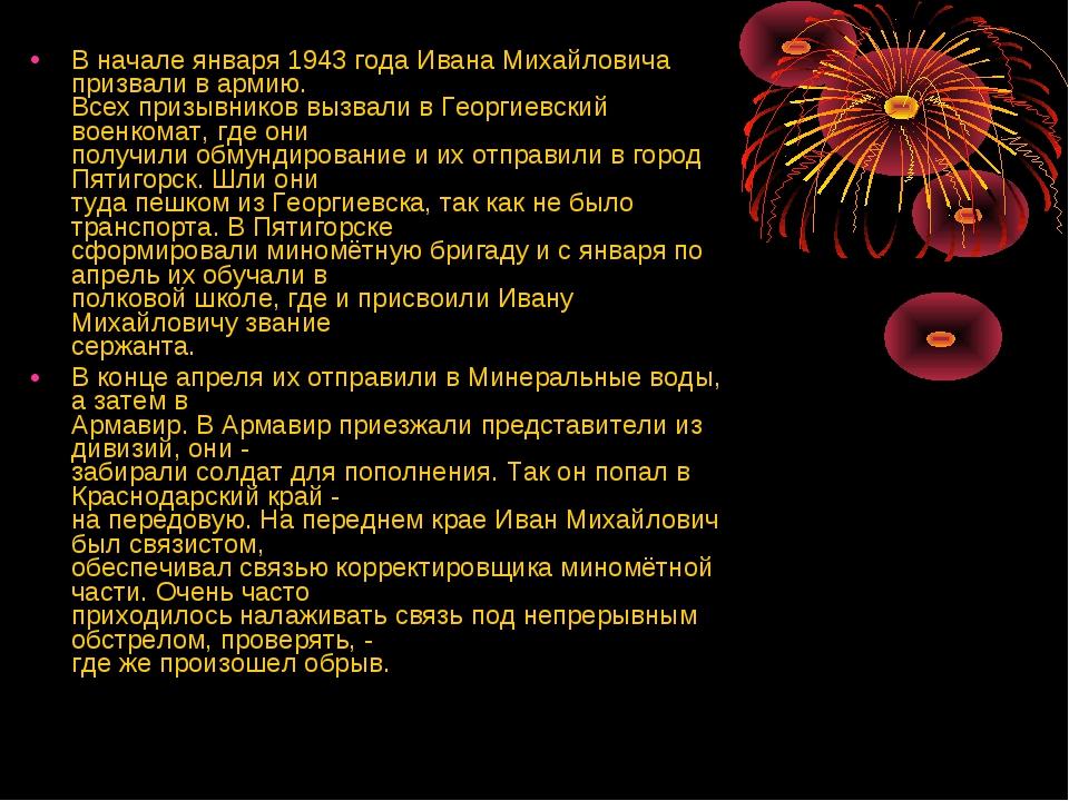 В начале января 1943 года Ивана Михайловича призвали в армию. Всех призывнико...