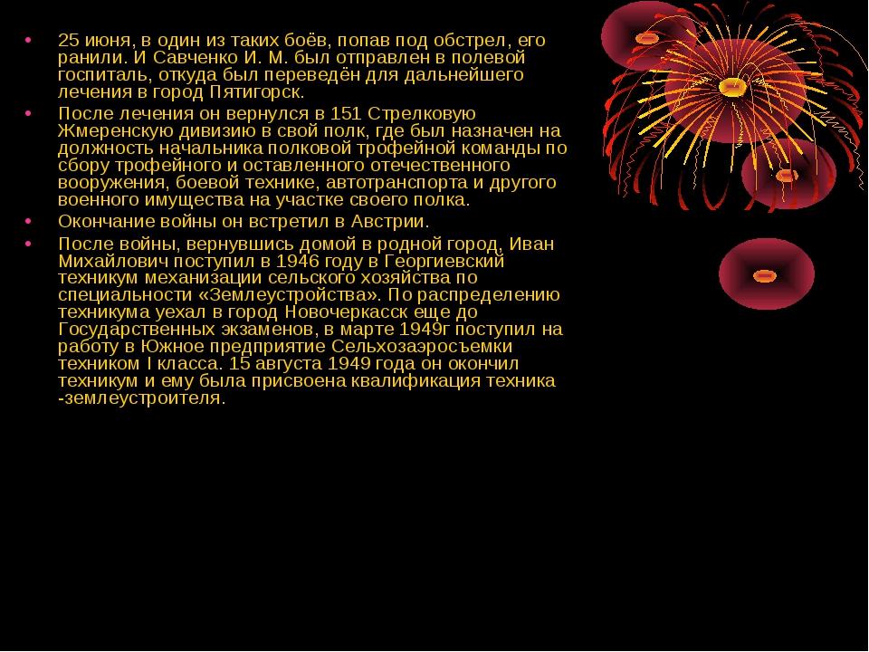 25 июня, в один из таких боёв, попав под обстрел, его ранили. И Савченко И. М...