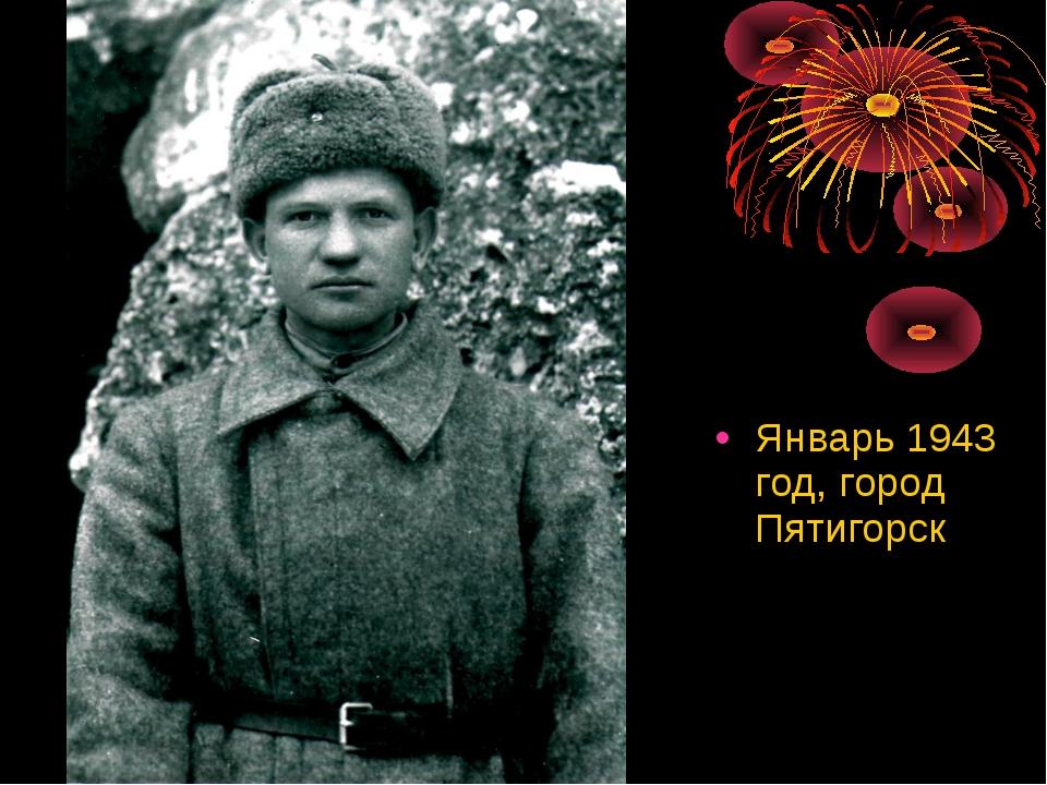 Январь 1943 год, город Пятигорск