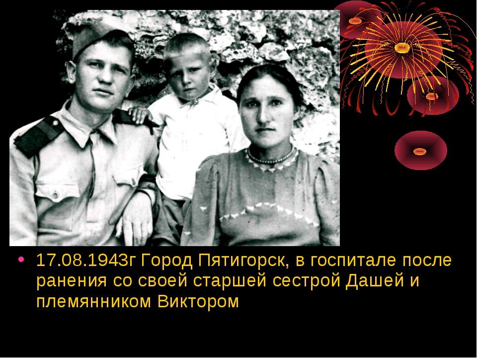 17.08.1943г Город Пятигорск, в госпитале после ранения со своей старшей сестр...