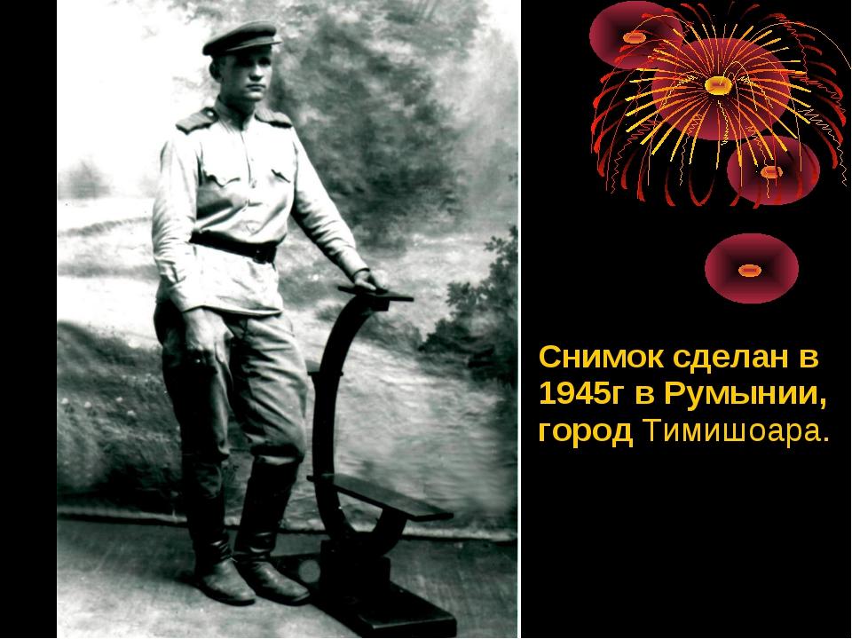Снимок сделан в 1945г в Румынии, город Тимишоара.