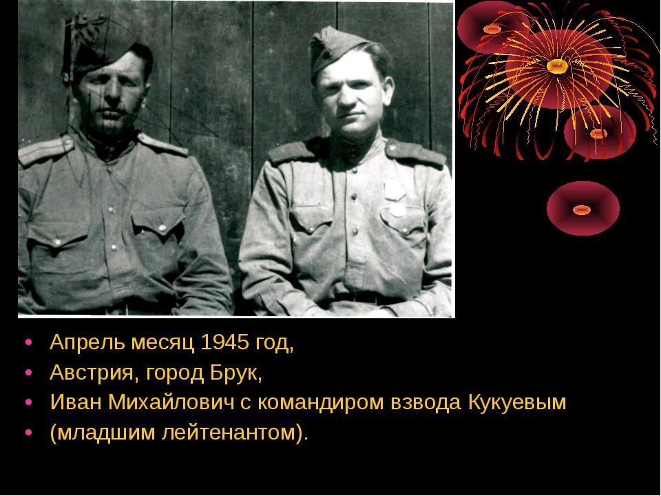 Апрель месяц 1945 год, Австрия, город Брук, Иван Михайлович с командиром взво...