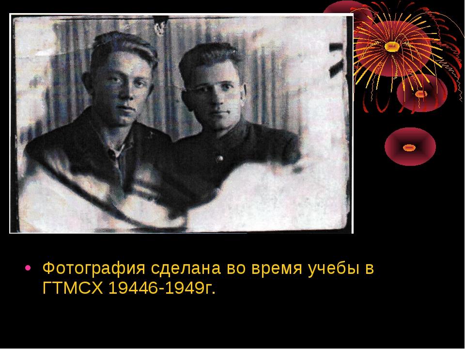 Фотография сделана во время учебы в ГТМСХ 19446-1949г.