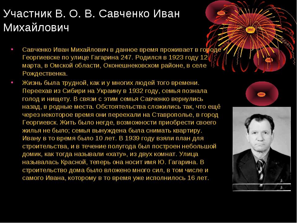 Участник В. О. В. Савченко Иван Михайлович Савченко Иван Михайлович в данное...