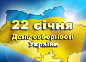 D:\для проведения мероприятий\День соборності України\день-соборност__jpg-300x215.jpg