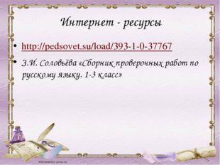 Интернет - ресурсы http://pedsovet.su/load/393-1-0-37767 З.И. Соловьёва «Сбор