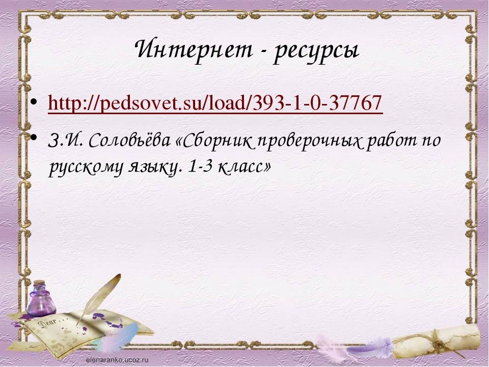 Интернет - ресурсы http://pedsovet.su/load/393-1-0-37767 З.И. Соловьёва «Сбор...