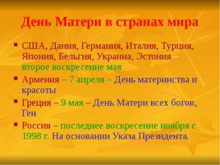 День Матери в странах мира США, Дания, Германия, Италия, Турция, Япония, Бель