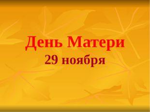 День Матери 29 ноября