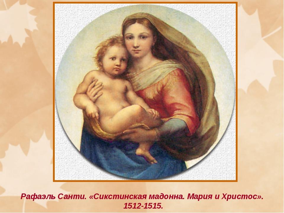 Рафаэль Санти. «Сикстинская мадонна. Мария и Христос». 1512-1515.