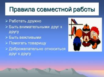 http://900igr.net/datas/okruzhajuschij-mir/Poleznye-iskopaemye-i-mineraly/0002-002-Pravila-sovmestnoj-raboty.jpg