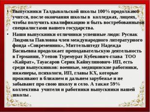 Выпускники Талдыкольской школы 100% продолжают учится, после окончания школы