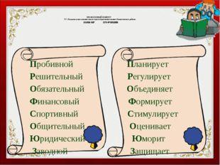 ПРОФСОЮЗНЫЙ КОМИТЕТ ГУ «Талдыкольская основная школа отдела образования аким