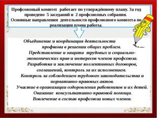 Объединение и координация деятельности профкома в решении общих проблем. Пре