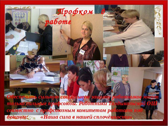 Обеспечить сильную социальную защиту работников могут только сильные профсоюз...