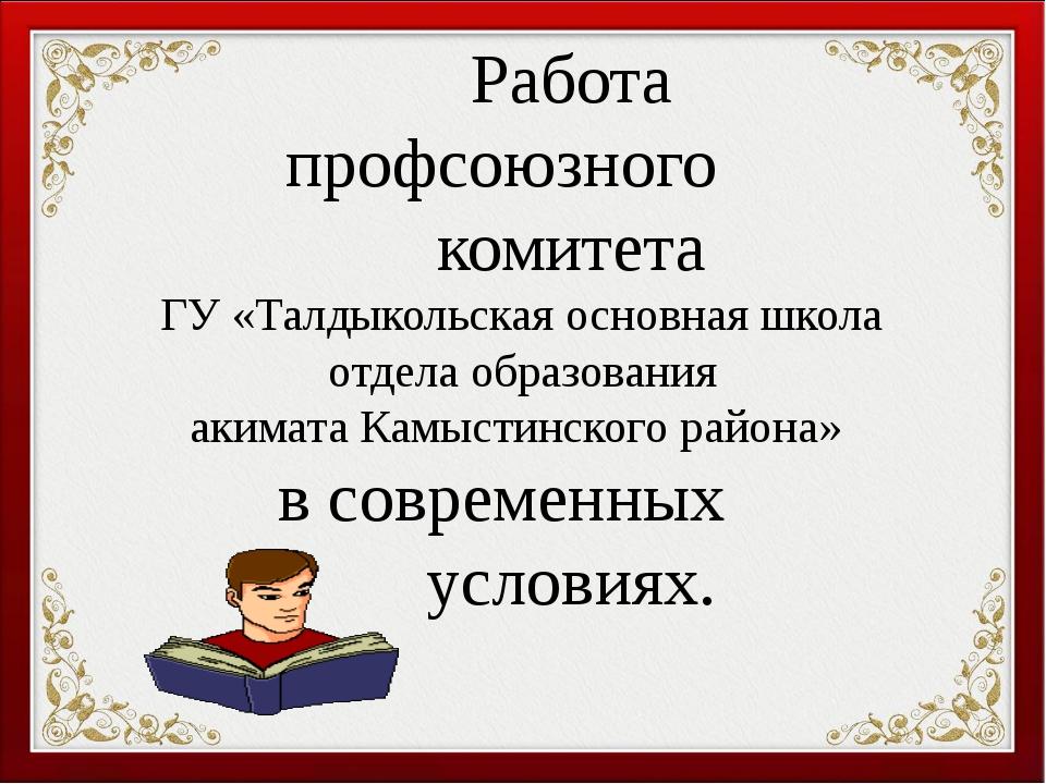 Работа профсоюзного комитета ГУ «Талдыкольская основная школа отдела образов...