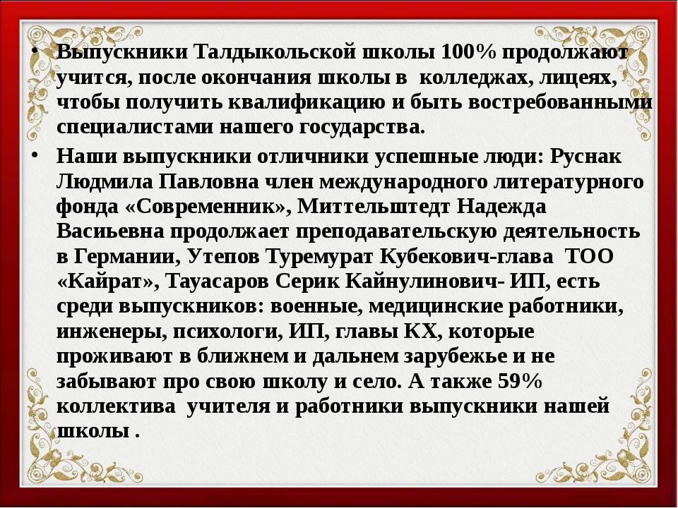 Выпускники Талдыкольской школы 100% продолжают учится, после окончания школы...