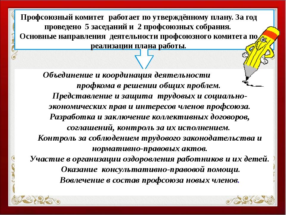 Объединение и координация деятельности профкома в решении общих проблем. Пре...
