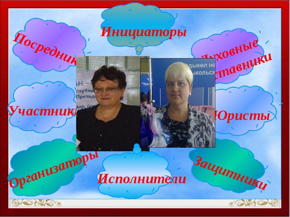 Посредники Организаторы Духовные наставники Защитники Юристы Участники Испол...