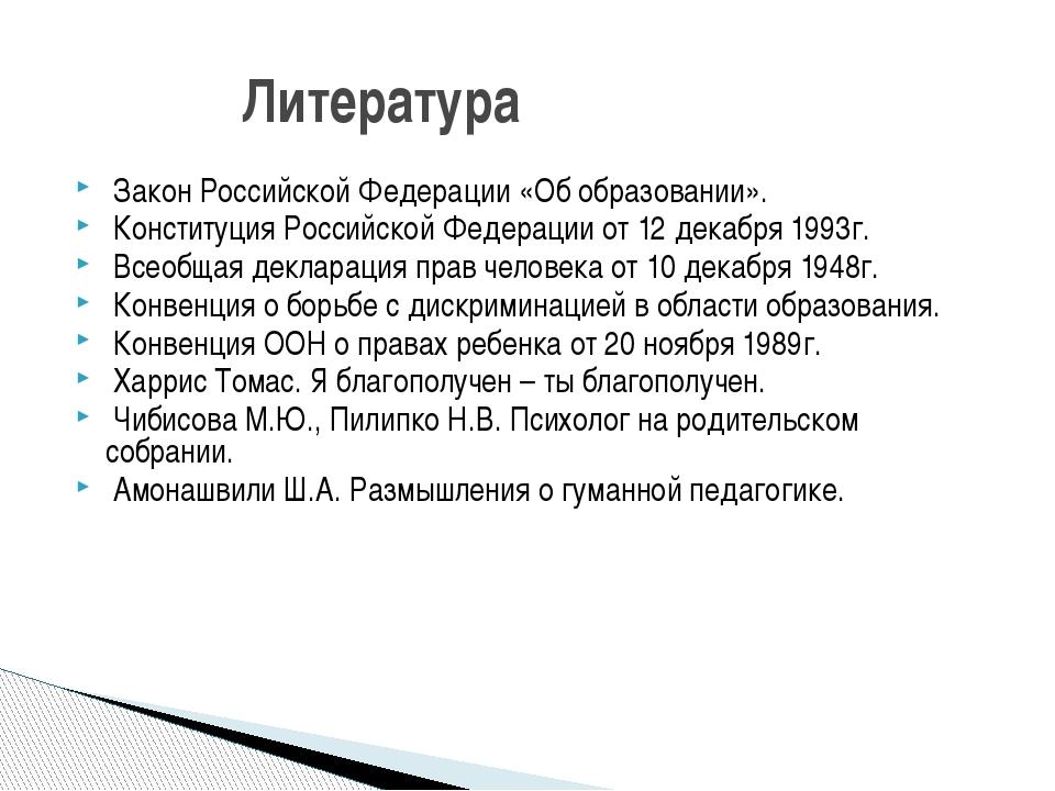 Литература Закон Российской Федерации «Об образовании». Конституция Российск...
