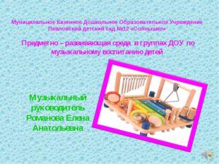 Муниципальное Казенное Дошкольное Образовательное Учреждение Павловский детск
