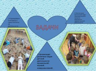 1.Формирование интереса к самостоятельной деятельности детей. . 2.Обеспечение