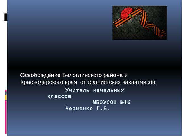 Учитель начальных классов МБОУСОШ №16 Черненко Г.В. Ос...