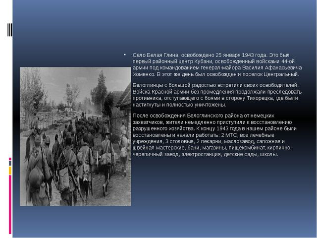 Село Белая Глина освобождено 25 января 1943 года. Это был первый районный це...