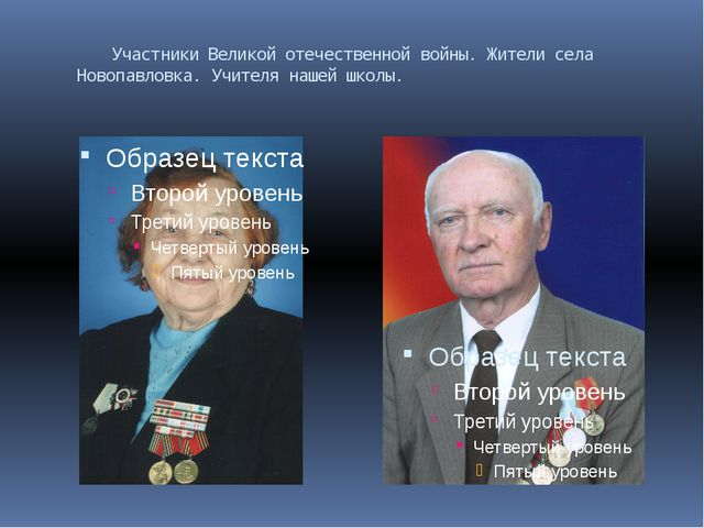 Участники Великой отечественной войны. Жители села Новопавловка. Учителя...