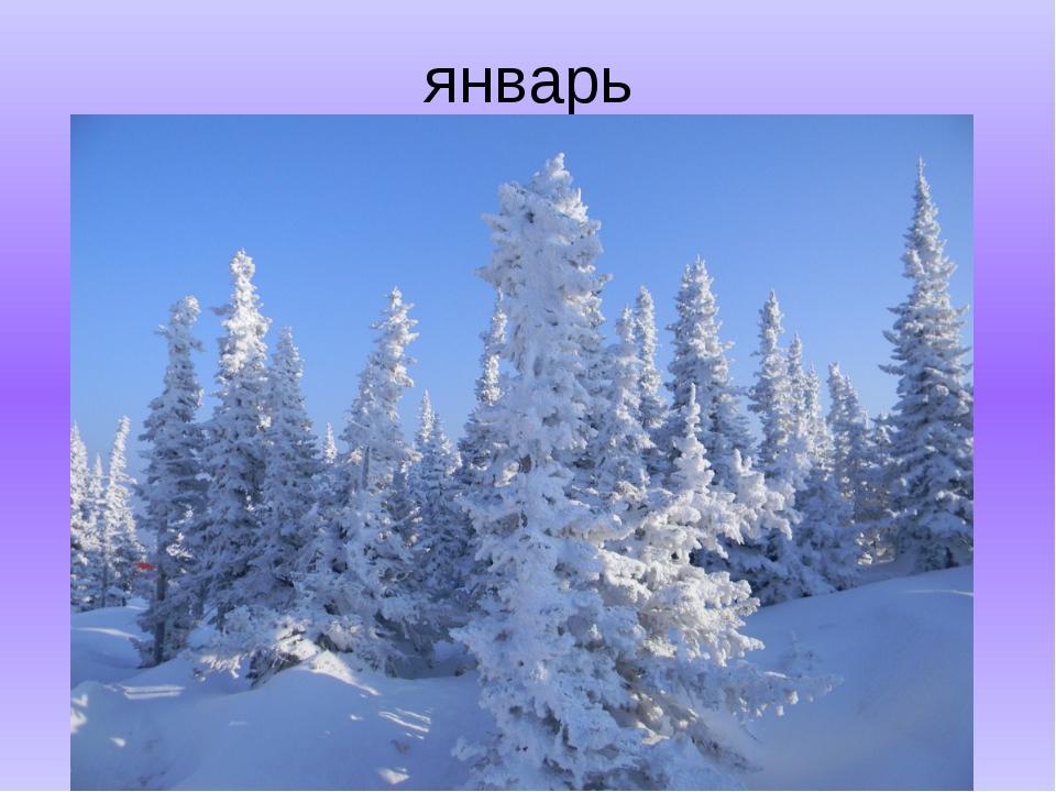 картинки зима декабрь январь соединение, вещество, входящее
