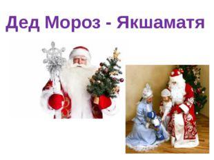Дед Мороз - Якшаматя