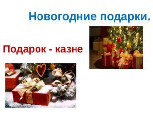 Новогодние подарки. Подарок - казне