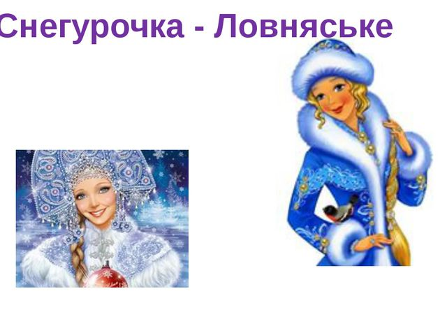 Снегурочка - Ловняське