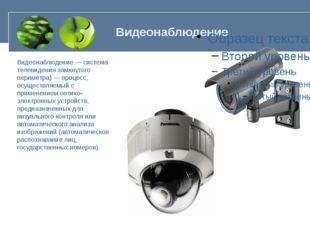Видеонаблюдение Видеонаблюдение — система телевидения замкнутого периметра) —