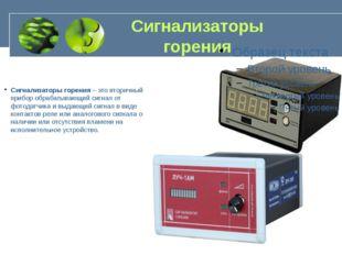Сигнализаторы горения Сигнализаторы горения – это вторичный прибор обрабатыва