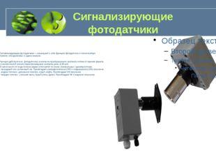 Сигнализирующие фотодатчики Сигнализирующие фотодатчики – совмещают в себе фу