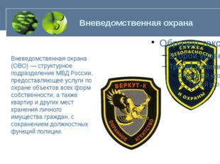 Вневедомственная охрана Вневедомственная охрана (ОВО) — структурное подраздел